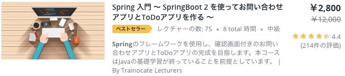 springのudemyおすすめ