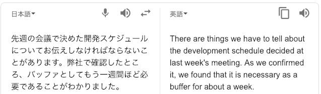英語の勉強をするならGoogle翻訳