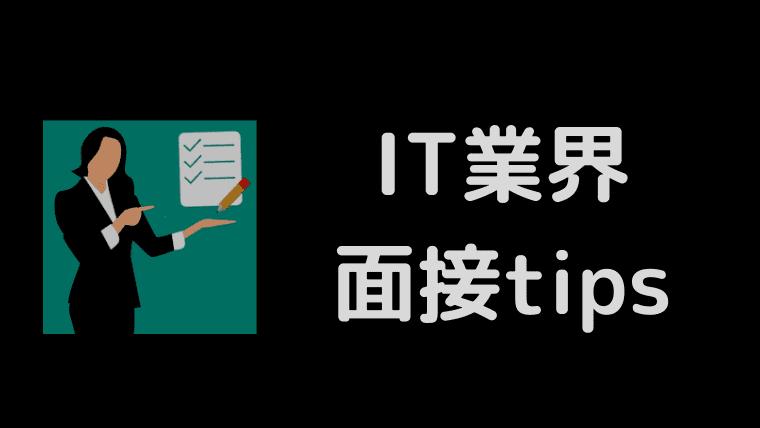 IT業界の面接コツ