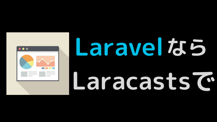 laravel laracasts日本語
