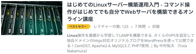 プログラマはLinux必須