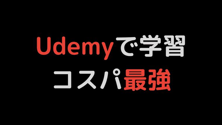 udemyでおすすめのプログラミング学習