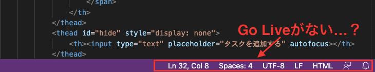 VSCodeでHTML自動更新