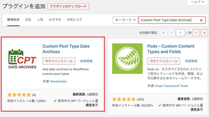 年月アーカイブをdata.phpで表示