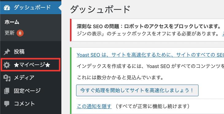 wordpressの管理画面へCSS/JS適用