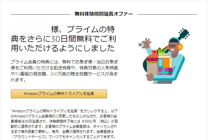 アマゾンプライム無料体験延長オファー