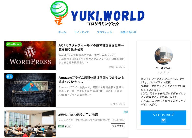 WordPress独自テーマ