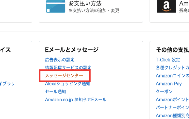 Amazon詐欺メールを見分ける方法