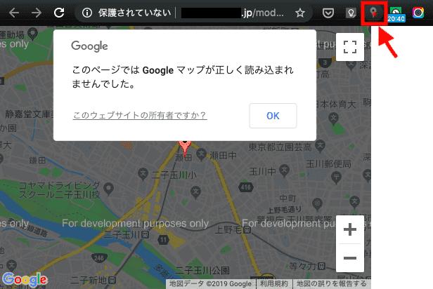 Google mapのエラー確認方法