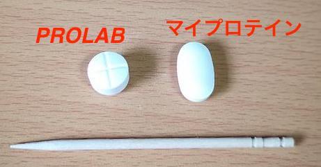 マイプロテインとPROLABの比較
