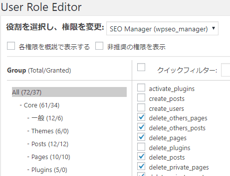 Custom post type UIの権限タイプ