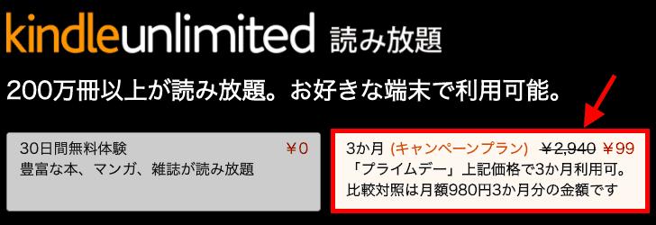 kindle unlimitedの99円キャンペーン