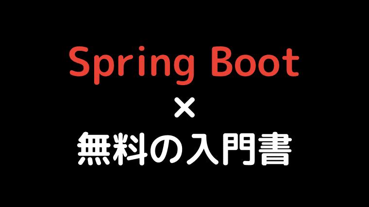 spring boot入門書おすすめ