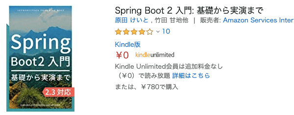 spring boot入門書