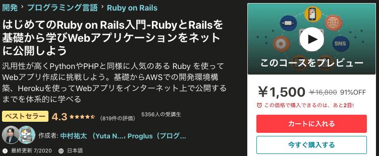 UdemyでおすすめのRubyプログラミング講座