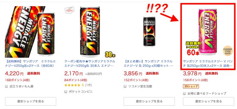 ミラクルエナジーVパンチのカフェイン量/味/成分