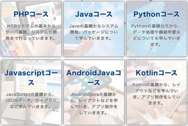 spring bootのプログラミングスクール