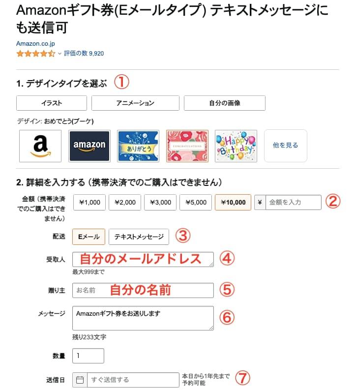 アマゾンギフト券をLINEで送る方法