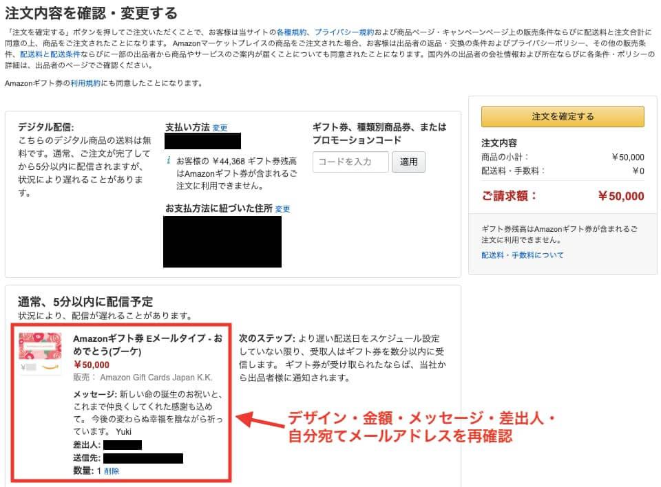 Amazonギフト券をLINEで送る方法