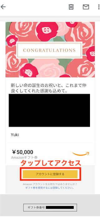 Amazonギフト券をラインで送る方法