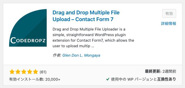 contact form 7にドラッグ&ドロップ