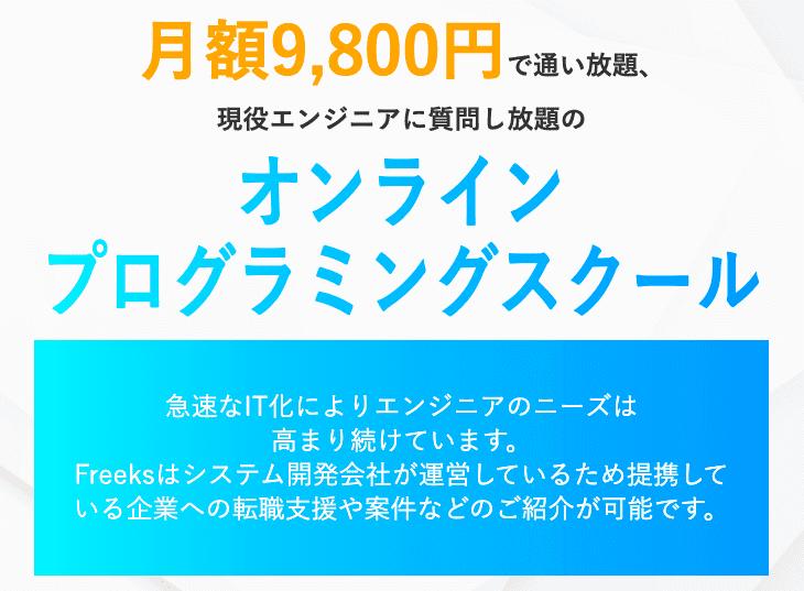 フリークス/Freeks