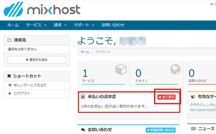 mixhostの3ヶ月契約/6ヶ月契約