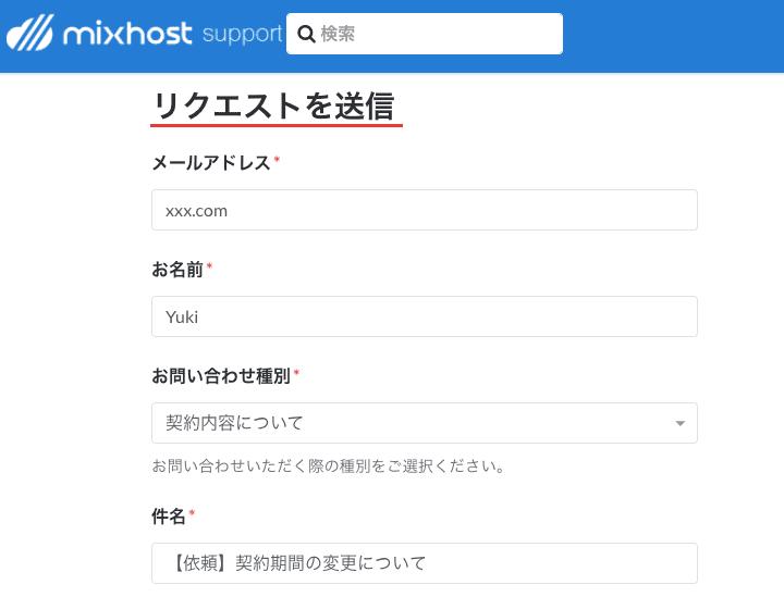 mixhostの契約期間更新方法