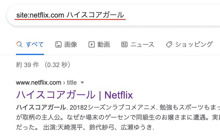 netflix/ネットフリックスでアニメ検索