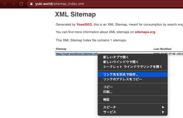 yoast seoのXMLサイトマップ