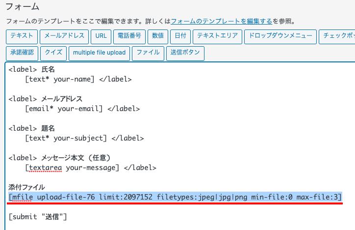 contact form 7に画像ファイルをドラッグ&ドロップ