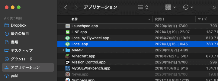 local by flywheelからlocalへ移行