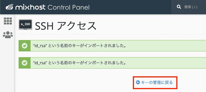 mixhostサーバーにSSH接続