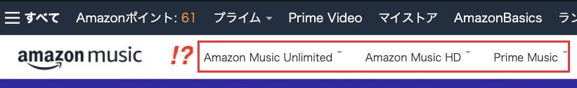 Amazon Music Unlimitedの無料体験2回目