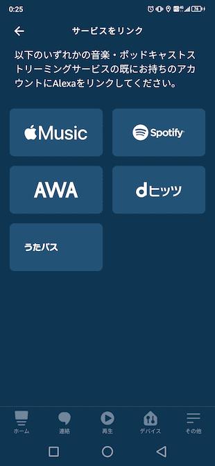 amazon echo dotを音楽スピーカーとして使う