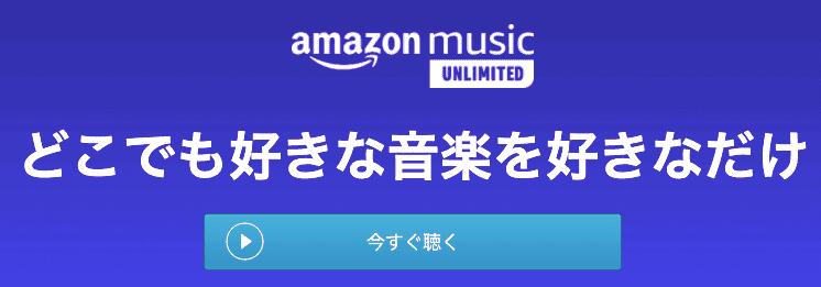 Amazon Music Unlimited無料体験の2回目
