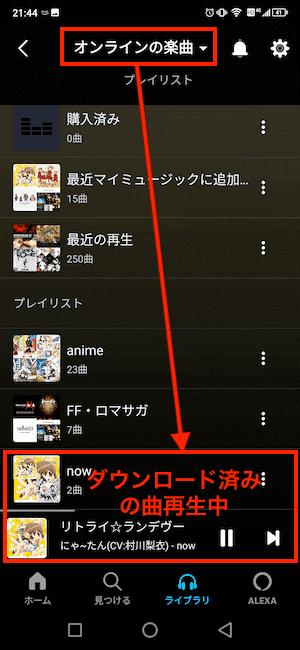 Amazon Music Unlimitedでオフライン再生