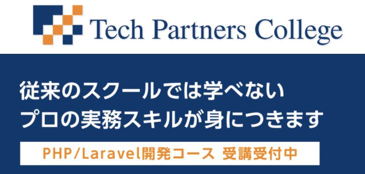 PHP/Laravelのおすすめプログラミングスクール