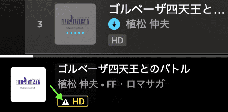 amazon music hd高音質再生