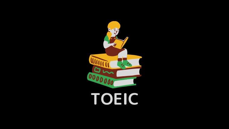 コミュ障と英語・TOEIC