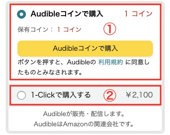 audible/オーディブルの無料体験