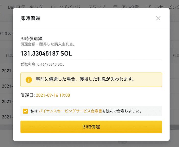 solana/ソラナの買い方